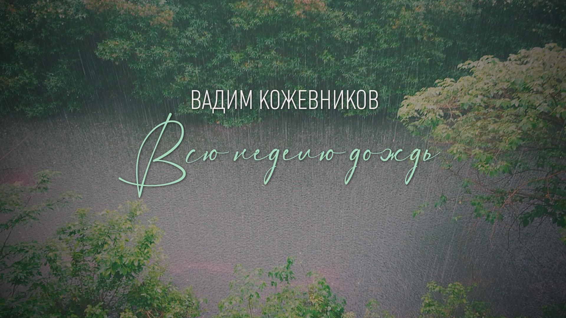 Вадим Кожевников. Всю неделю дождь