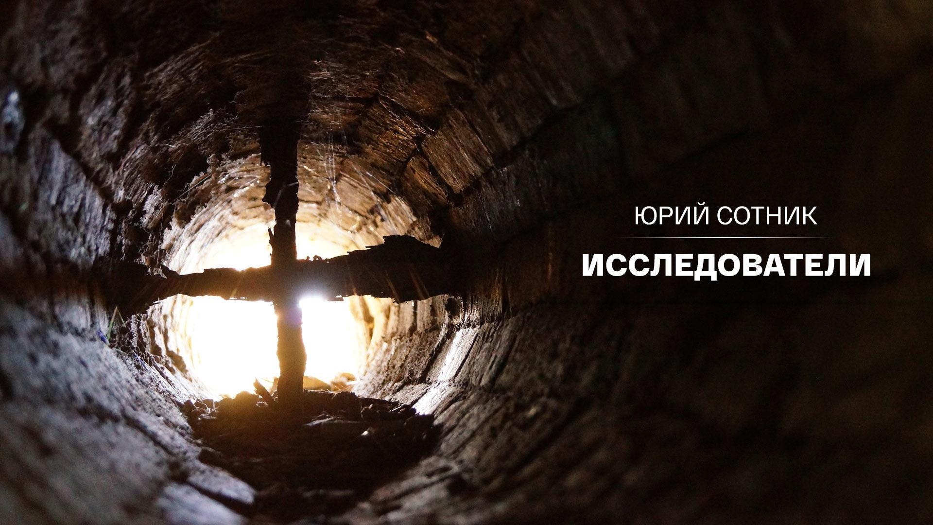Юрий Сотник. Исследователи