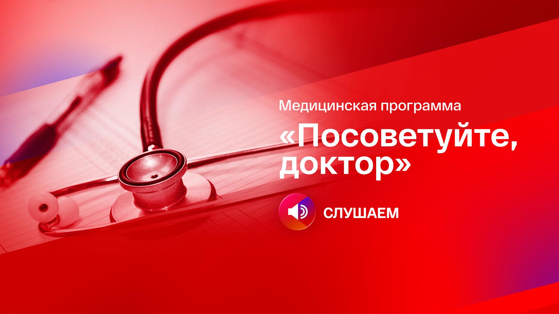 Медицинская программа