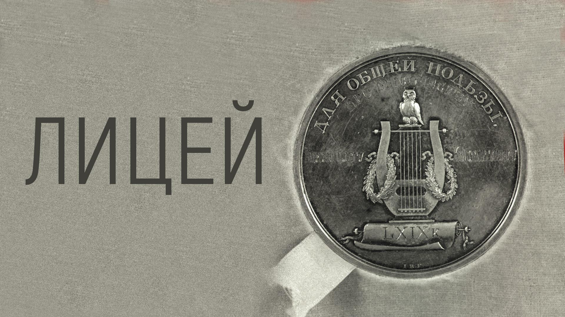 """""""Лицей"""""""