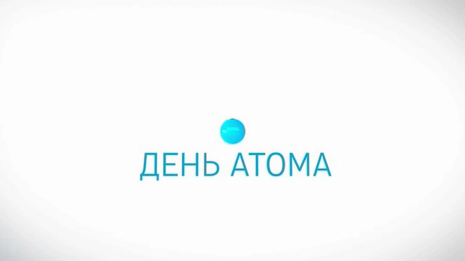 Анатомия атома