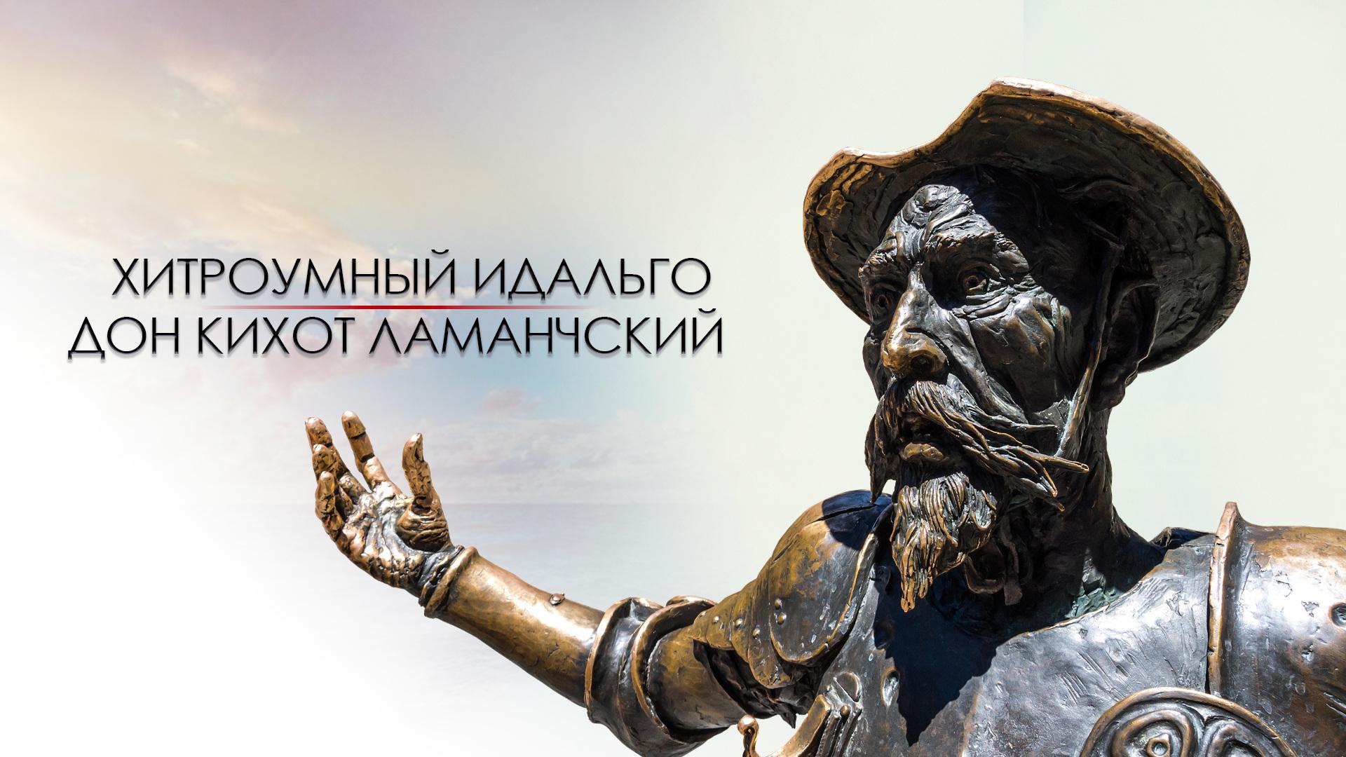 """""""Хитроумный идальго Дон Кихот Ламанчский"""". Радиоспектакль"""