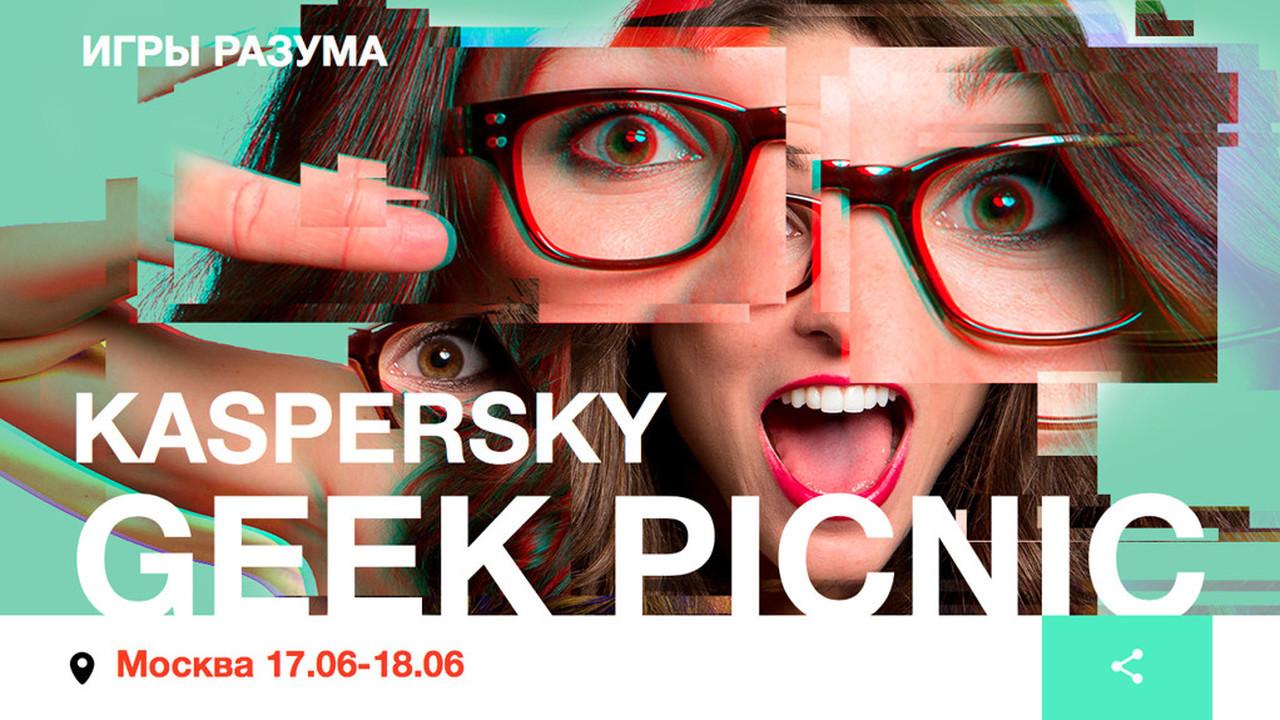 Фестиваль Geek Picnic в Москве и Петербурге посвятили играм разума