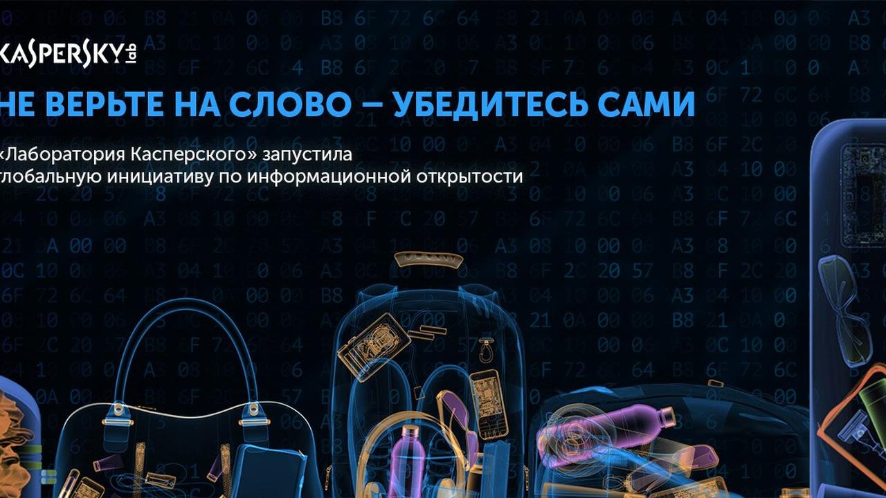 «Лаборатория Касперского» поделится начальным кодом собственных продуктов для независимой экспертизы