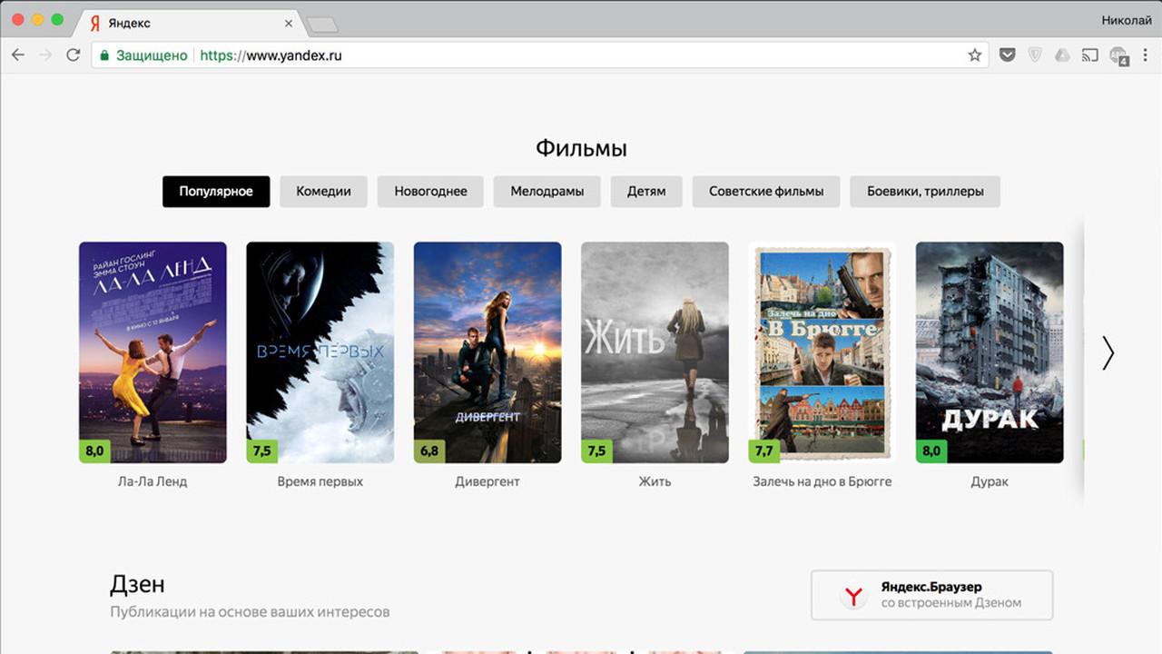 Яндекс добавил наглавную страничку  бесплатный просмотр фильмов