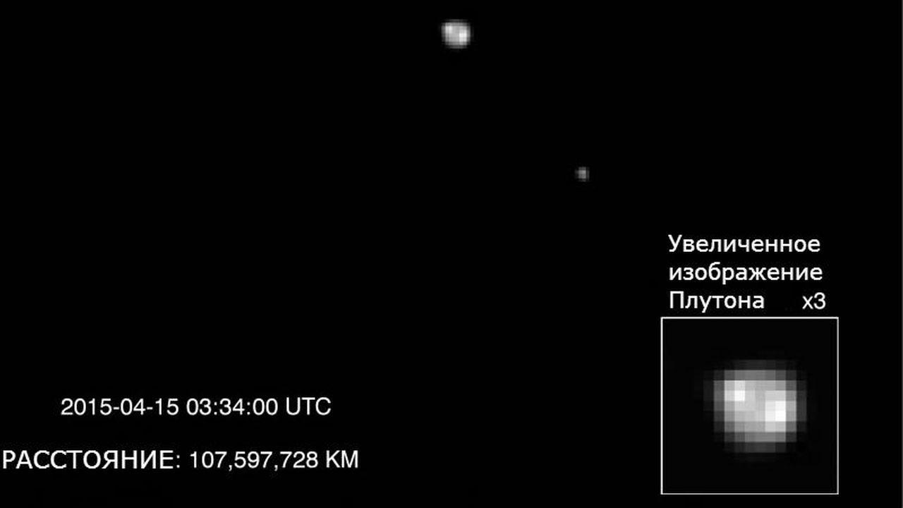 Зонд New Horizons сфотографировал полярную шапку Плутона