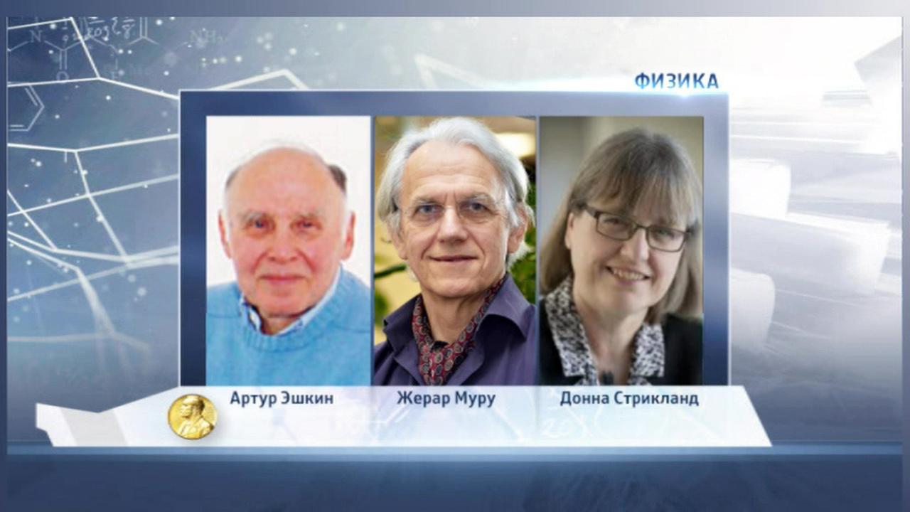 Нобелевка по физике досталась американцу, французу и канадке