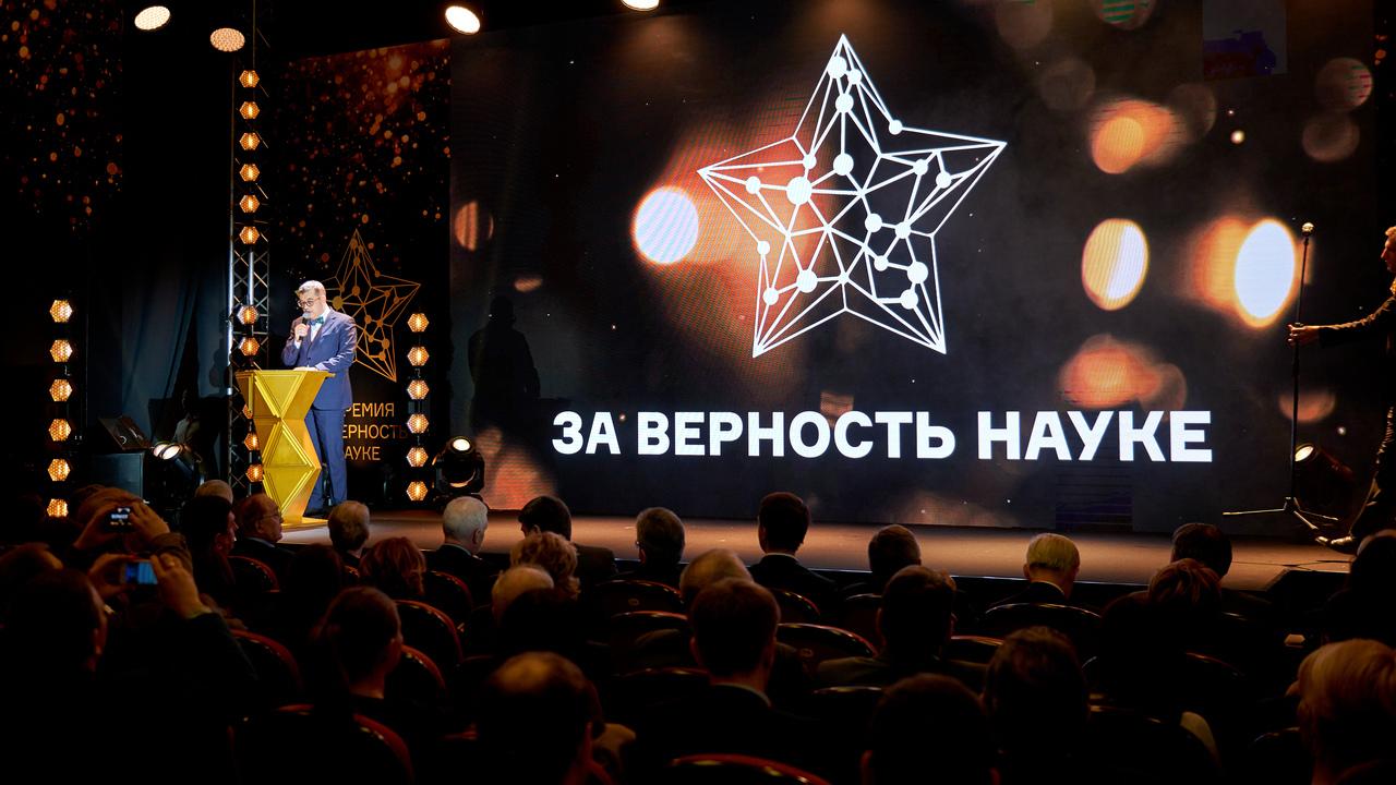 """""""За верность науке"""": в Москве назвали 11 лауреатов премии"""