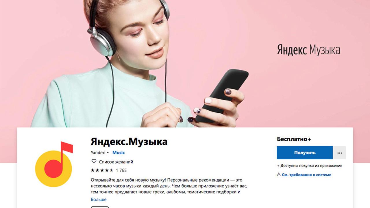Яндекс.Музыка встроилась в Windows 10
