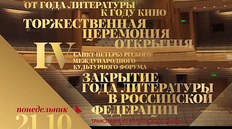 IV Санкт-Петербургский международный культурный форум. От Года литературы к Году кино. Анонс