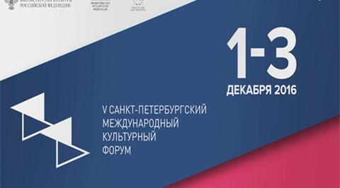 V Санкт-Петербургский международный культурный форум. Презентация форума