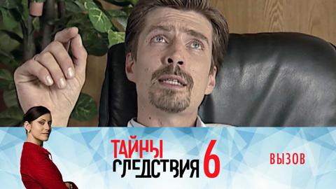 Тайны следствия-6. Вызов