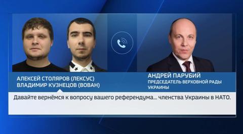 Тернистый путь в НАТО: Парубий поделился опасениями с пранкерами