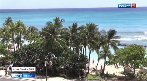 Гавайи пережили