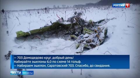 Крушение Ан-148: самой младшей пассажирке было 5 лет