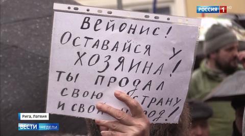 Русские напоминают латышским властям, что их родной язык не иностранный