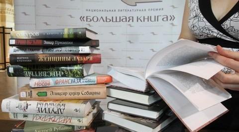 """Литературная премия """"Большая книга"""". Прием заявок завершен!"""