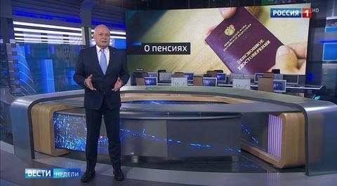 Пенсии: Киселев подсказал способ