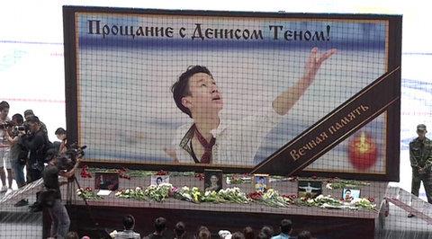 С Денисом Теном простились аплодисментами
