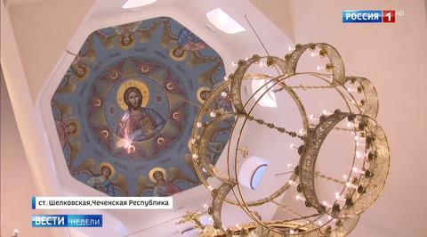 В чеченской станице открыли православный храм