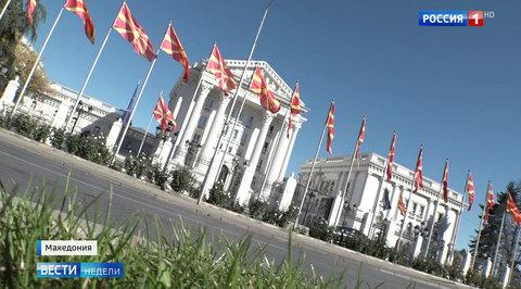 Для ЕС и НАТО Македонии не хватало только имени