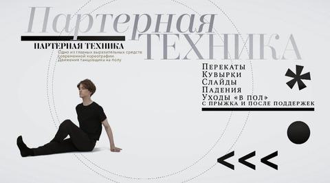 Балетная энциклопедия. Партерная техника