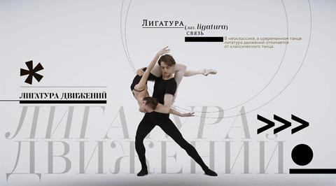 Балетная энциклопедия. Лигатура движений