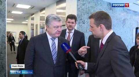 В ответ на вопрос о Вышинском Порошенко назвал Россию