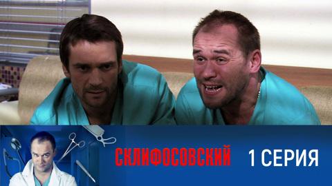 Склифосовский (1 сезон). Серия 1