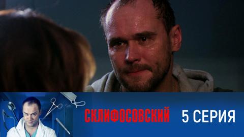 Склифосовский (1 сезон). Серия 5