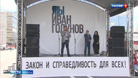 Акция в центре Москвы прошла без инцидентов