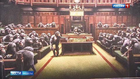 Обезьяны в британском парламенте: символизм в работе Бэнкси