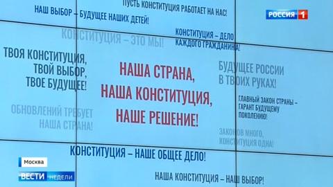 ЦИК приглашает наблюдателей на голосование по Конституции