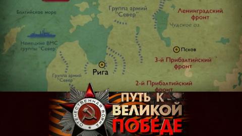 Путь к Великой Победе. Прибалтийская наступательная операция