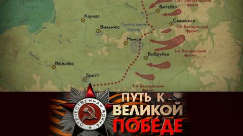 """Путь к Великой Победе. Операция """"Багратион"""""""