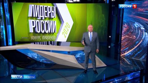 В Подмосковье стартовал суперфинал третьего конкурса