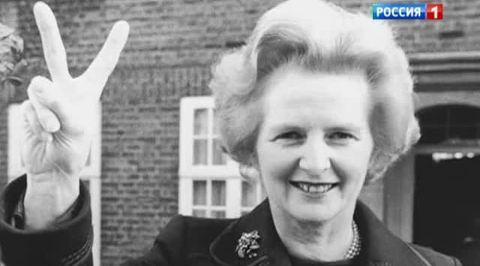 Маргарет Тэтчер: я пришла к власти, чтобы изменить Британию