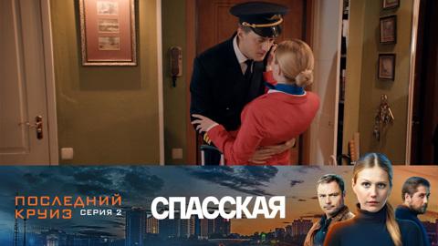 Спасская. Последний круиз. Серия 2
