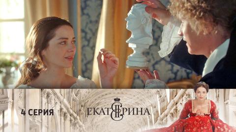 Екатерина. Серия 4