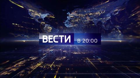 Вести в 20:00. Эфир от 22.01.2021 (20:00)