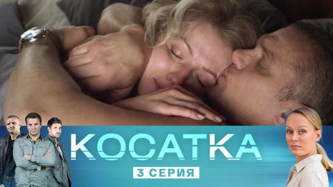 Косатка. Фильм 3