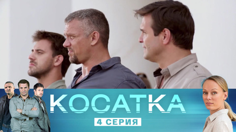 Косатка. Фильм 4