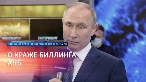 Ежегодная пресс-конференция Президента Российской Федерации Владимира Путина. Кража биллинга АНБ США – попытка посеять недоверие к политическому руководству
