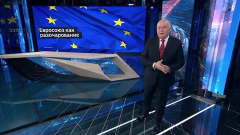 Евросоюз как разочарование