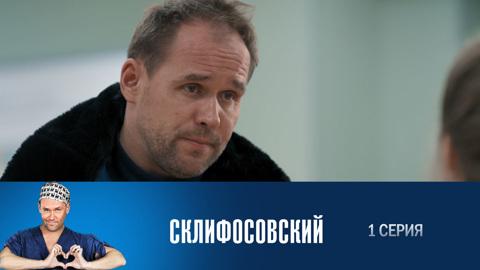 Склифосовский (6 сезон). Серия 1