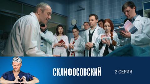 Склифосовский (6 сезон). Серия 2