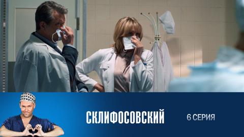 Склифосовский (6 сезон). Серия 6