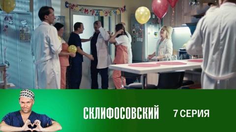 Склифосовский (7 сезон). Серия 7