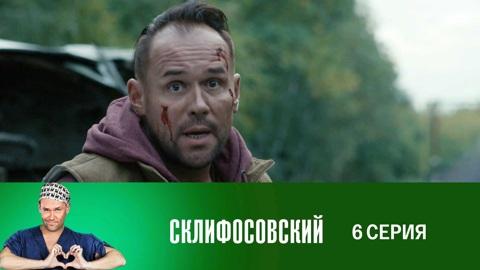Склифосовский (7 сезон). Серия 6