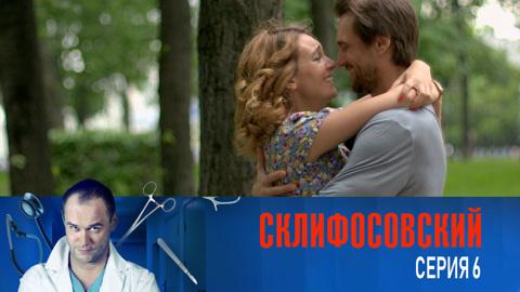 Склифосовский (2 сезон). Серия 6